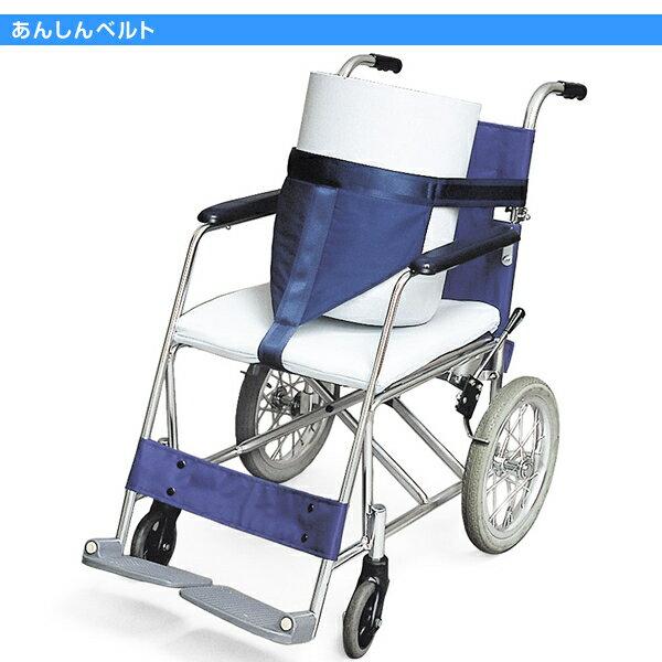 輪椅安全帶A款*日本製*『康森銀髮生活館』無障礙輔具專賣店 - 限時優惠好康折扣