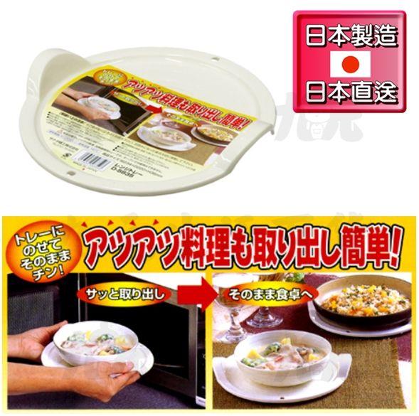 【九元生活百貨】日本製微波隔熱托盤防燙盤微波盤日本直送