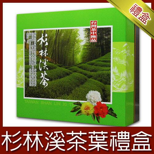 <br/><br/>  《名池茶業》杉林溪手採高山茶茶葉禮盒300g.杉林溪特色款<br/><br/>