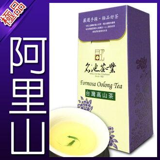 【名池茶業】㊣㊣㊣極品烏龍茶.阿里山手採高山茶(一斤)香氣幽雅持久.風味絕佳!