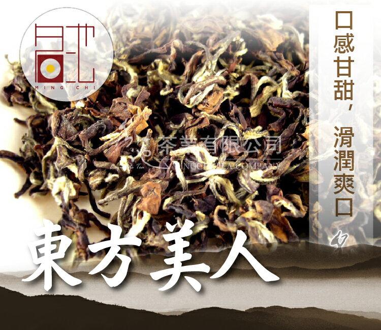 【名池茶業】上品東方美人茶(白毫烏龍茶)一斤/天然熟果香氣芬芳/產量稀少/散茶