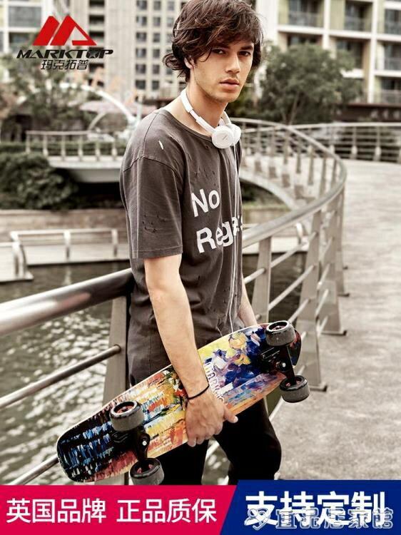 滑板 瑪克拓普刷街大魚板小滑板男女生兒童青少成年人四輪初學者滑板車