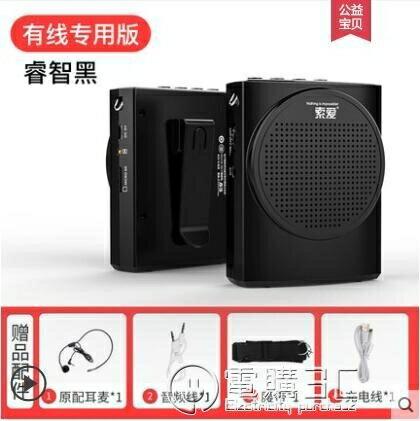 S628擴音器教師專用小蜜蜂麥克風有線上課便攜式話筒播放喊話 摩可美家