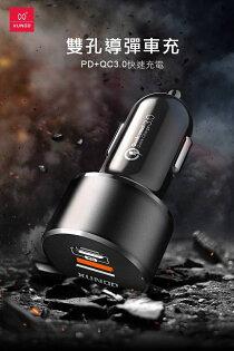 【XUNDD】Missile系列USBTYPE-C雙孔導彈PD車充QC3.0車充(黑)