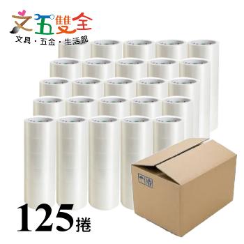 透明膠帶 ( 60mm x 45M x 125捲 ) 封箱膠帶 OPP膠帶 封口膠帶