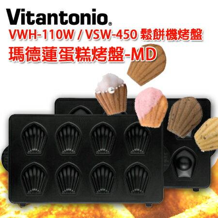 """日本 Vitantonio VWH-110W VSW-450 PVWH-10-HT 鬆餅機烤盤 瑪德蓮蛋糕██代購██ """"正經800"""""""