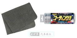 權世界@汽車用品 日本進口 Prostaff Jabb 洗車專用超微細多孔PVA吸水麂皮巾 附收納盒 P155