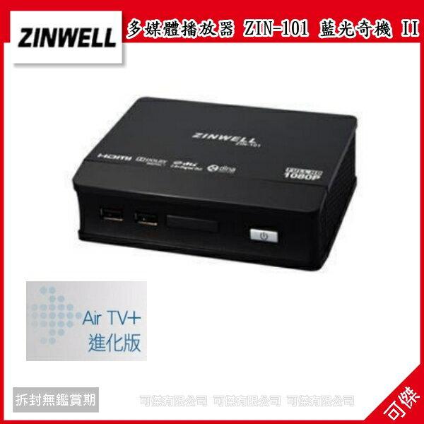ZINWELL兆赫 多媒體播放器 ZIN-101 藍光奇機 II 送HDMI線