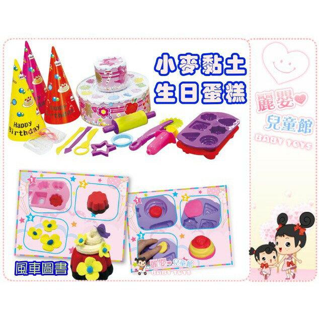 麗嬰兒童玩具館~風車圖書-FOOD超人小麥黏土派對系列-冰淇淋 / 蛋糕派對 / 生日蛋糕 5