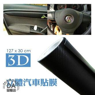 《汽機車用品兩件9折》3D 黑色 立體 碳纖維 遮陽 汽車貼膜 汽車包膜 127*30 3張(79-1134)