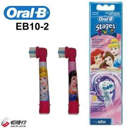 兒童迪士尼刷頭EB10-2
