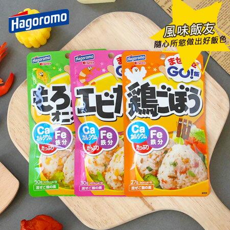 日本Hagoromo風味飯友調味香鬆調味粉飯友拌飯料【N600119】