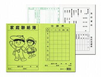 《☆享亮商城☆》280 家庭聯絡簿(二天一頁) 萬國