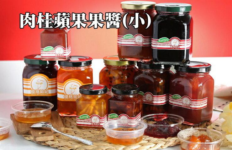 【優格帕妃】自家製果醬肉桂蘋果(小)
