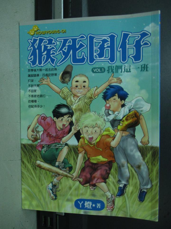 【書寶二手書T3/兒童文學_KAS】猴死囝仔-我們這一班_ㄚ燈