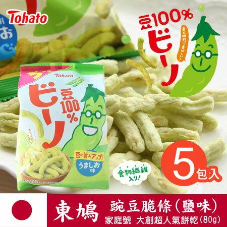 家庭號日本Tohato東鳩比諾豌豆脆條(鹽味)五包入80g大創熱賣碗豆條豌豆餅乾餅乾【N100340】