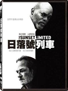 日落號列車DVD