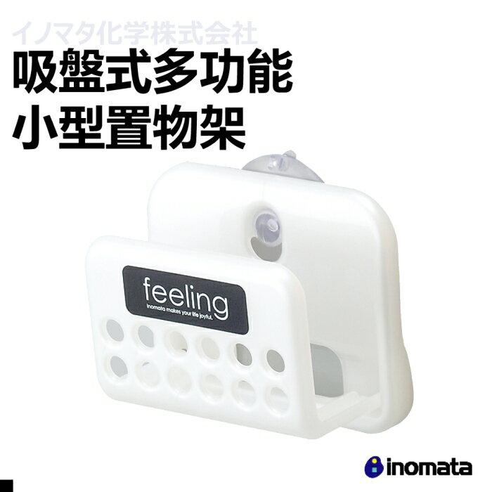【日本inomata】原裝進口 多功能小型吸盤收納置物架 (廚房/浴室/生活日用品)
