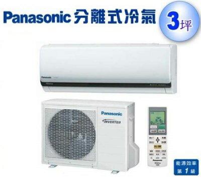 國際牌《LX型變頻冷暖》分離式冷氣價格(CS-LX22YA2_CU-LX22YHA2)《適用3坪》