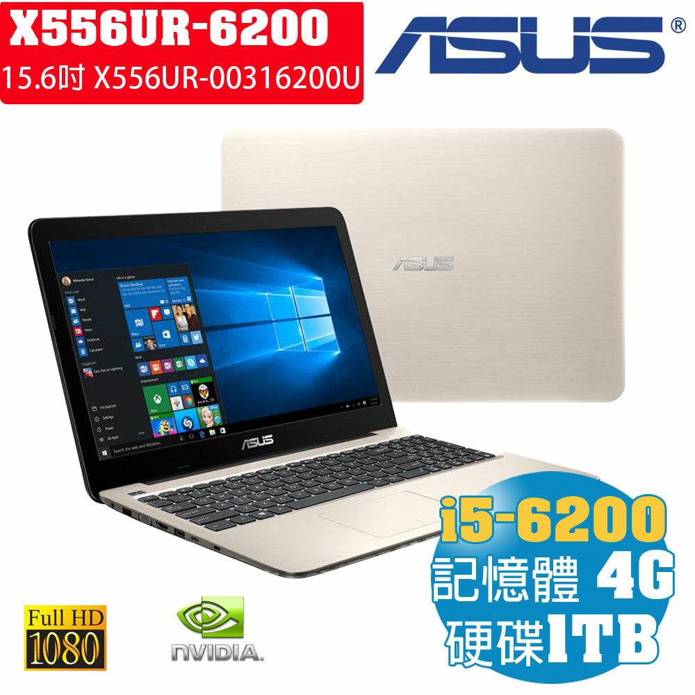 【DR.K3C】ASUS X556UR 0031C6200U 15.6吋 FHD/i5-6200U/4GB/1TB/2G獨顯/WIN10/兩年保固/金色 贈:無線光學滑鼠
