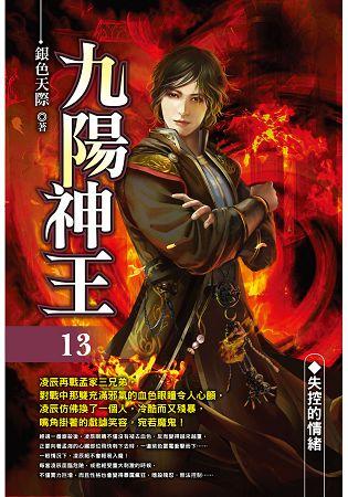 九陽神王(13)