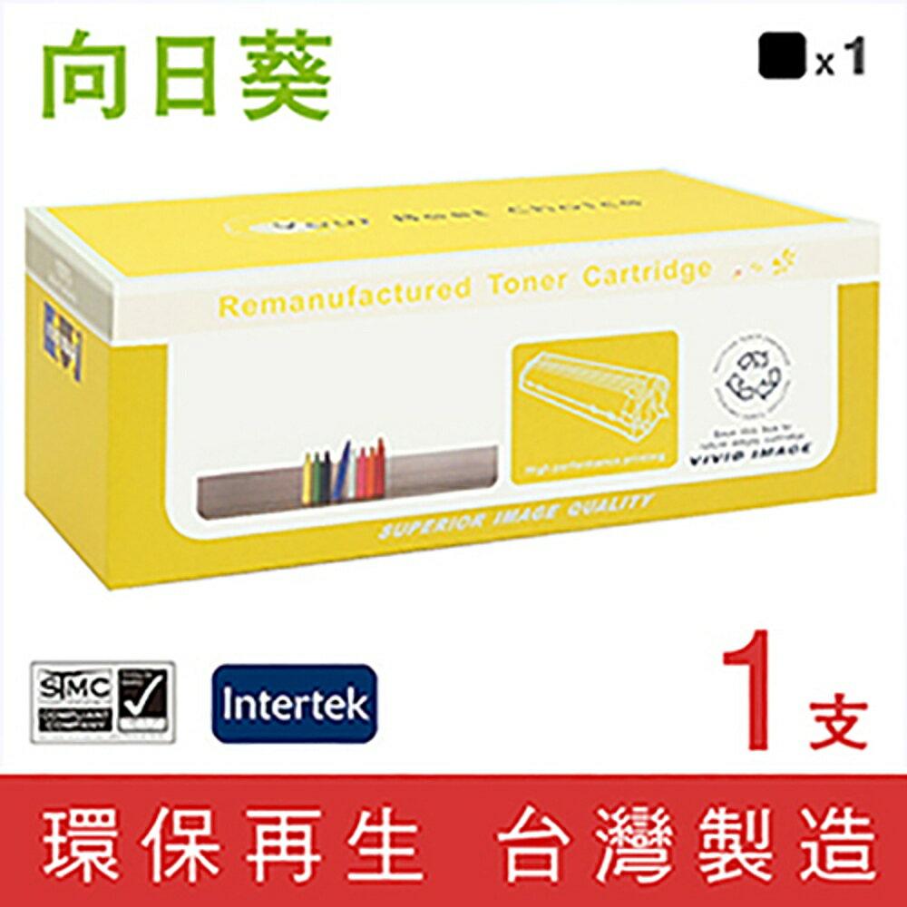 『滿額領券折』[Sunflower 向日葵] for Fuji Xerox DocuPrint C3290FS (CT350567) 黑色環保碳粉匣