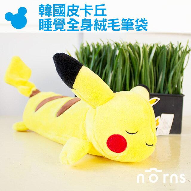 NORNS~韓國皮卡丘睡覺全身絨毛筆袋~神奇寶貝 Pokemon 精靈寶可夢