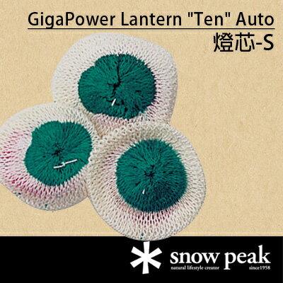 【鄉野情戶外用品店】 Snow Peak |日本|  燈芯-M/GP自動點火小型瓦斯燈「天」GL-100A專用/GP-001