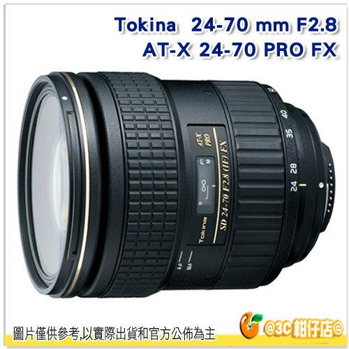 送拭鏡紙 Tokina AT-X 24-70 PRO FX 24-70 mm F2.8 立福公司貨 2年保