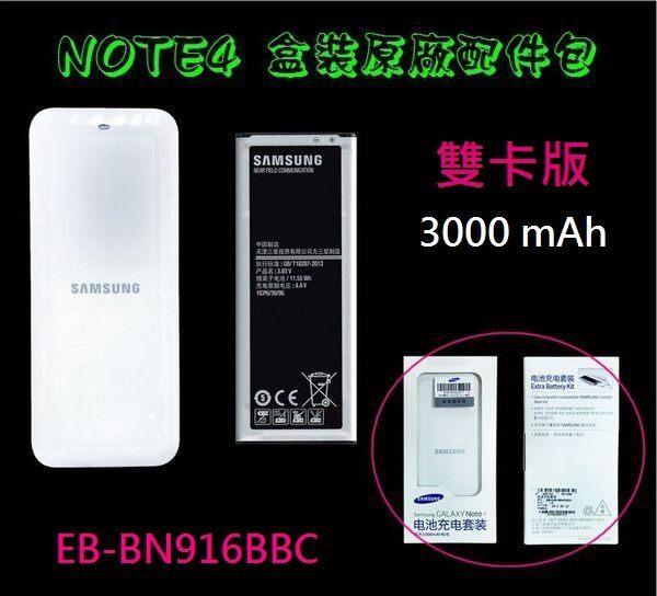 【韓國原廠盒裝配件包】三星 EB-BN916BBC Note4 N9100 【雙卡版】原廠電池+原廠座充【電池容量 3000mAh】
