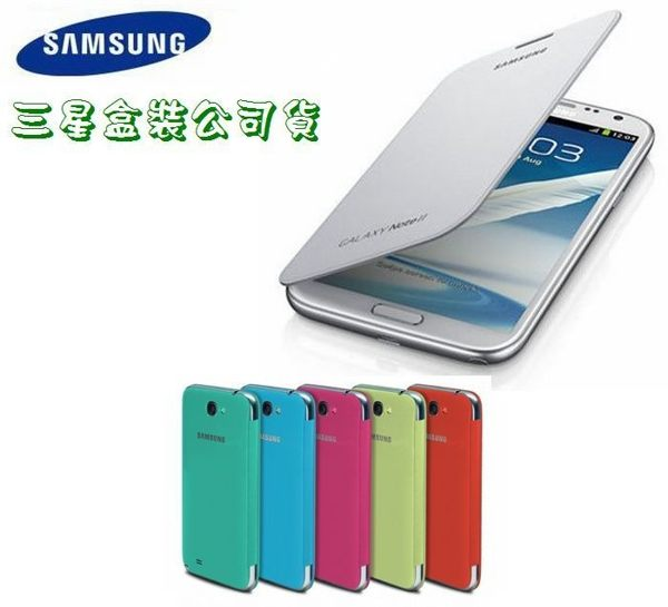 【原廠皮套 NFC】Samsung N7102 N719 雙卡版,原廠側翻式、翻書式皮套【原廠盒裝公司貨】