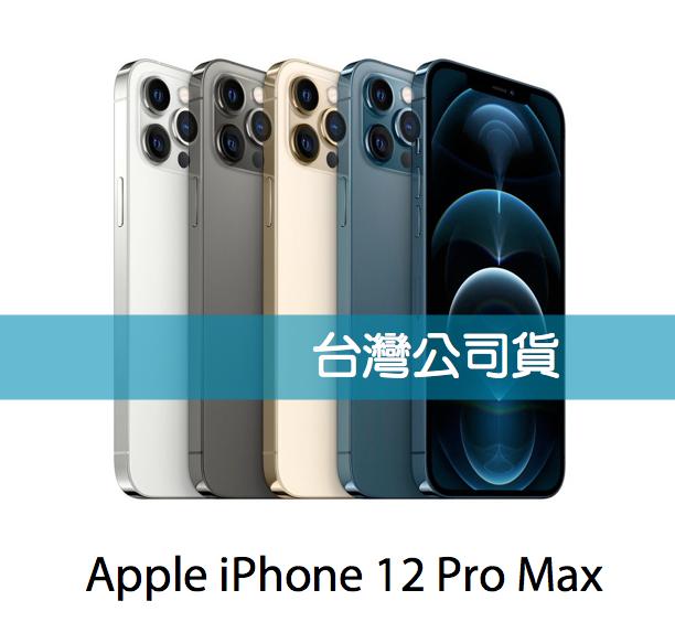 Apple iPhone 12 Pro Max 6.7吋 三鏡頭128/256GB 台灣原廠公司貨 保固一年