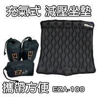 銀髮族用品與保健專利充氣減壓坐墊 方便攜帶 久坐減壓 EZA-100