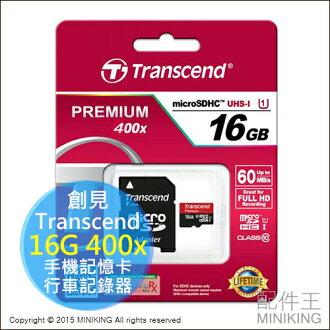 【配件王】終身保固 創見 16G 記憶卡 Micro SD 16GB U1 行車紀錄 另 32G 威剛 SanDisk