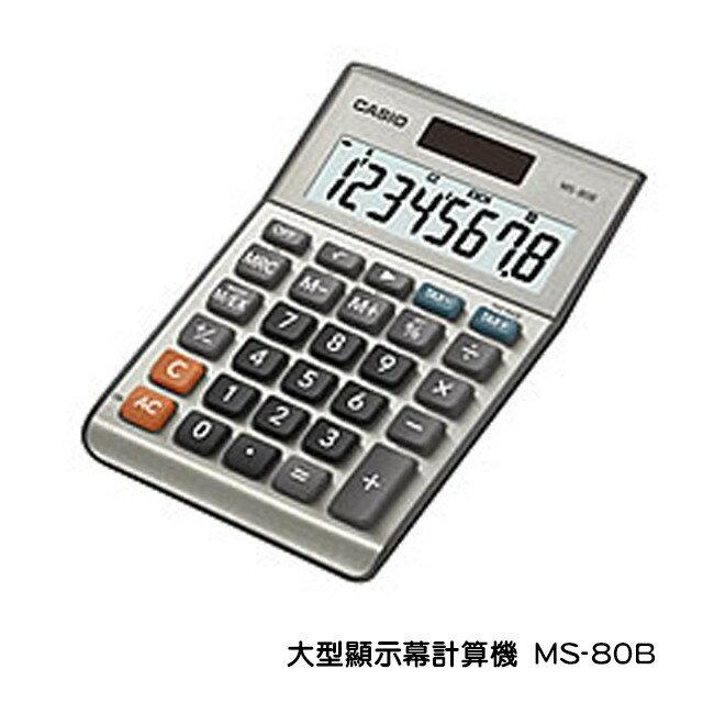 【CASIO卡西歐】8位數商用型計算機/MS-80F