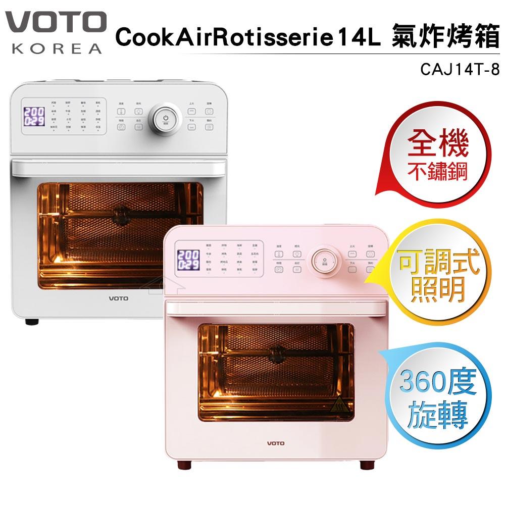 韓國VOTO CookAirRotisserie14L 氣炸烤箱14公升 典雅白/櫻花粉 8件組 CAJ14T-8