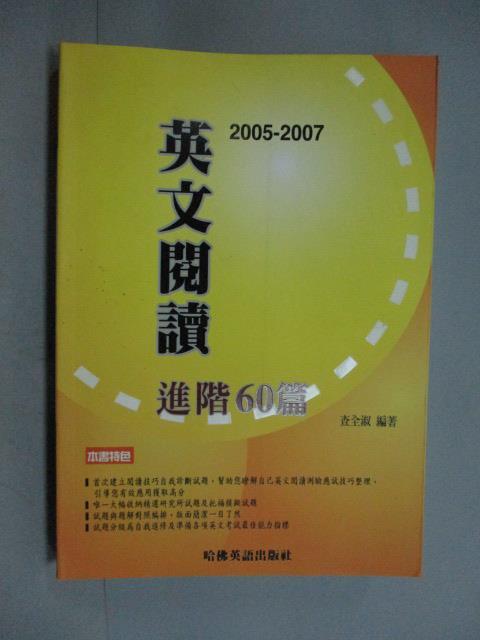 ~書寶 書T2/語言學習_NBR~2005~2007 英文閱讀測驗進階六十篇_查全淑