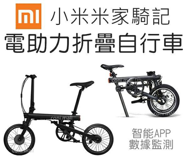 【coni shop】小米電助力折疊自行車 原裝正品 智能感應 電助力 電動腳踏車 電動自行車 腳踏車 特斯拉 折疊車