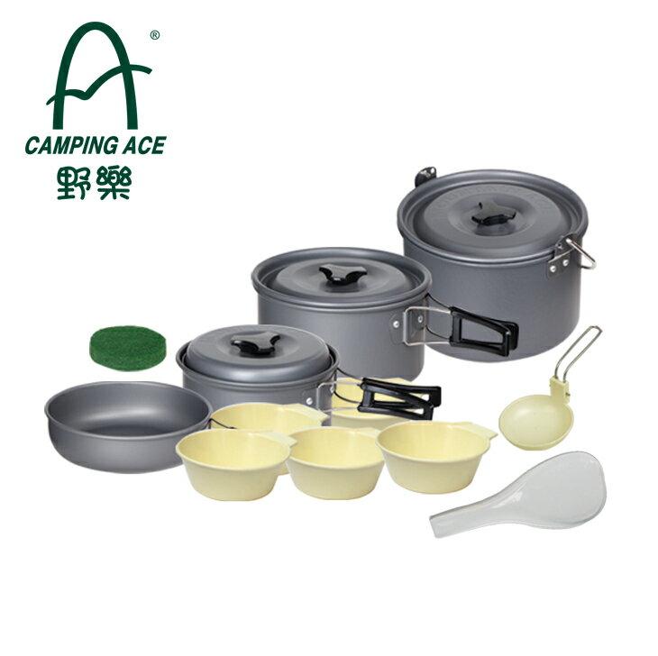 野樂5-6人硬質氧化套鍋 / 鍋具 / 露營 ARC-1556野樂 Camping Ace - 限時優惠好康折扣