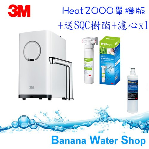 Banana Water Shop 3M HEAT2000櫥下觸控型加熱器單主機+送 3M 前置樹脂軟水器+樹酯濾心x1 加贈除氯沐浴器x1