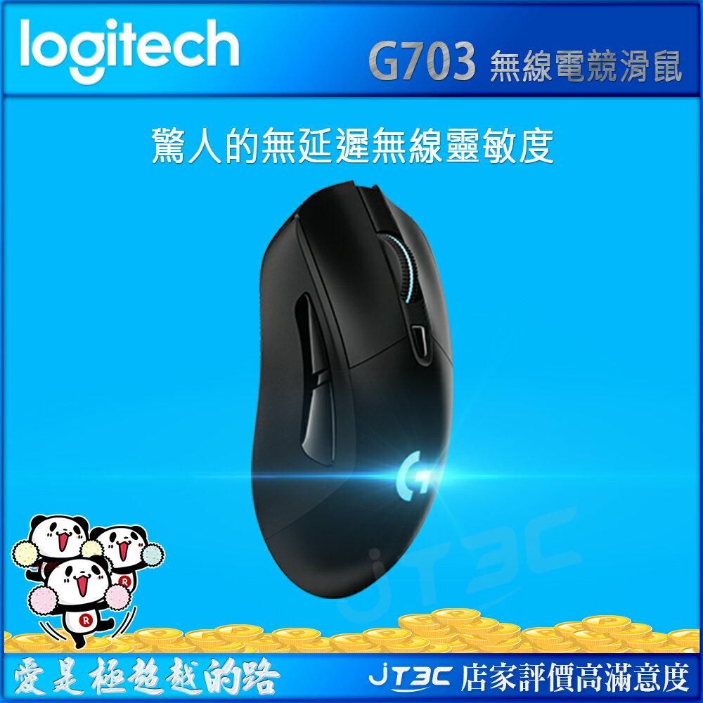 【滿3千15%回饋】Logitech 羅技 G703 LIGHTSPEED 無線電競遊戲滑鼠
