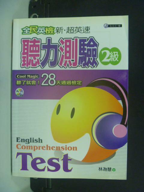 【書寶二手書T6/語言學習_HII】全民英檢-新超英速聽力測驗2級_林為慧_附光碟