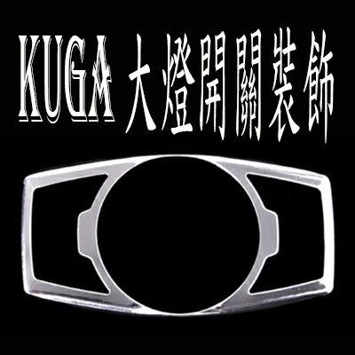 FORD KUGA FOCUS 大燈開關裝飾貼 沂軒 A0099
