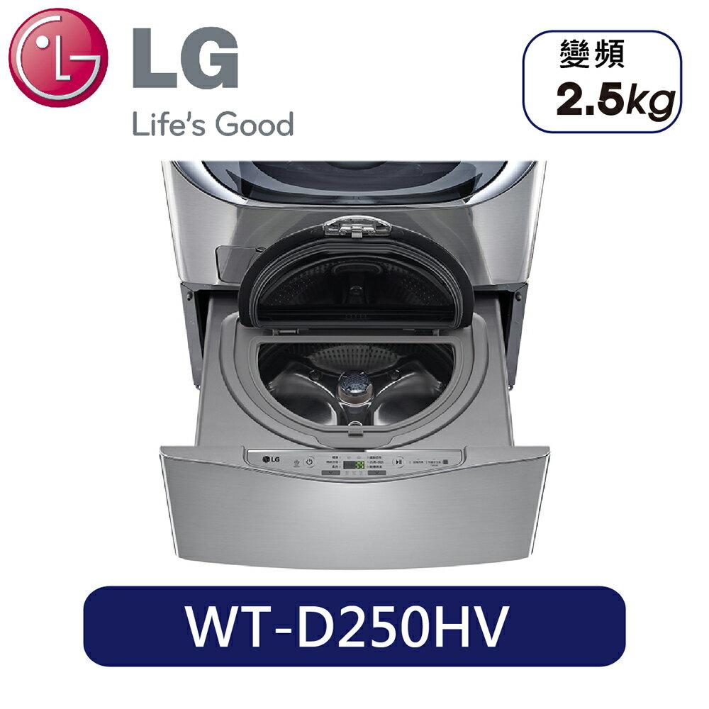 "LG | 2.5KG MiniWash迷你洗衣機 (加熱洗衣) 星辰銀 WT-D250HV  "" title=""    LG | 2.5KG MiniWash迷你洗衣機 (加熱洗衣) 星辰銀 WT-D250HV  ""></a></p> <td></tr> <tr> <td><a href="