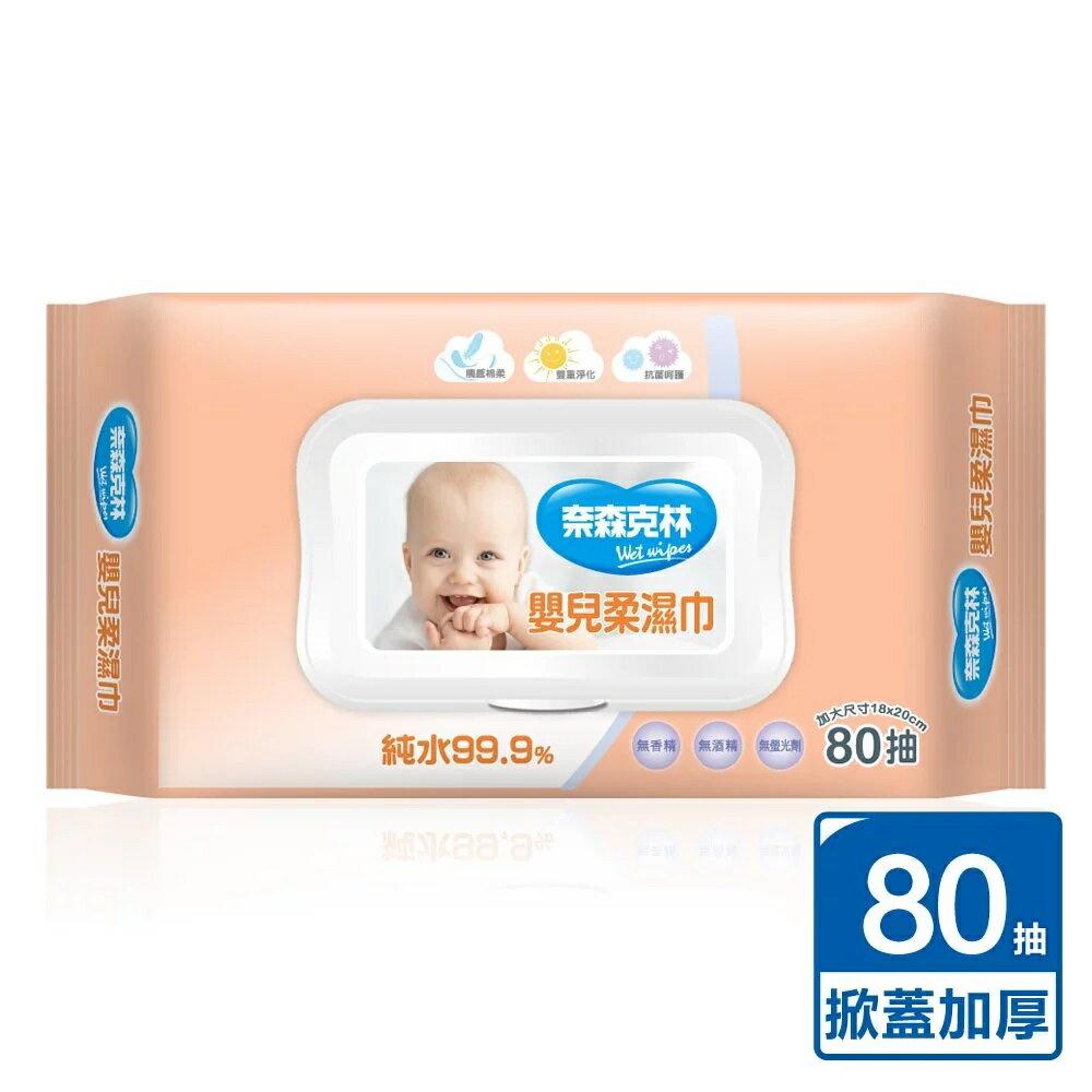嬰兒純水柔濕巾80抽 (加大)(加厚)(掀蓋)量販特惠組(1箱24包) – 奈森克林