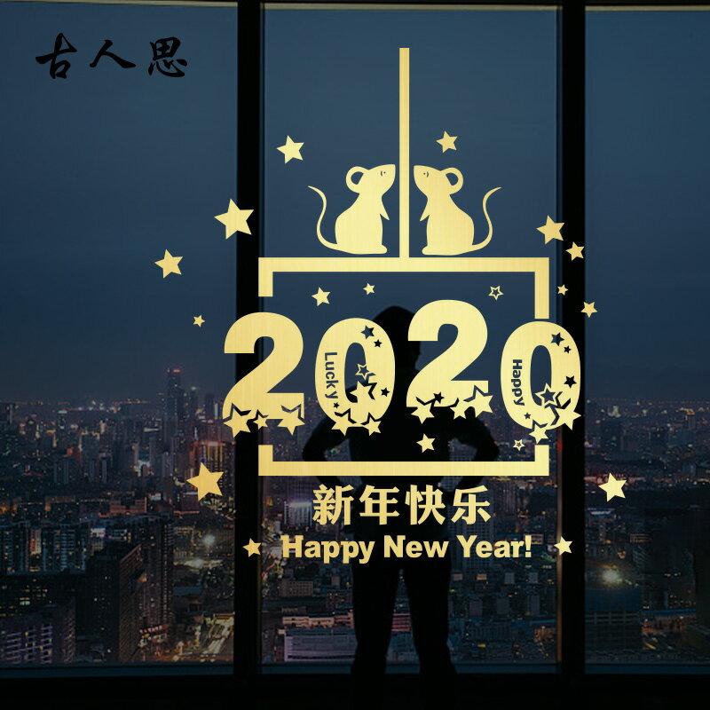 新年貼紙鼠年春節店鋪裝飾布置櫥窗玻璃玻璃門元旦玻璃貼2020貼紙1入
