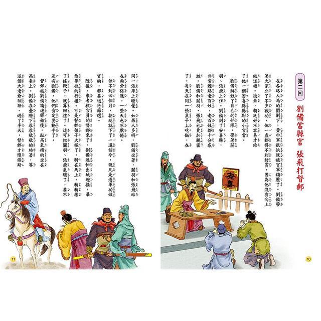中國經典文學:四大名著-三國演義 6