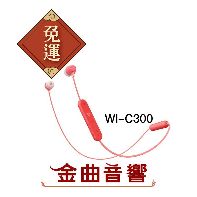 現貨 Sony WI-C300 紅 藍芽無線耳道式 平價 公司貨 | 金曲音響