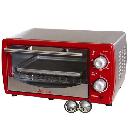 YEN SUN元山 9公升不鏽鋼電烤箱YS-529OT