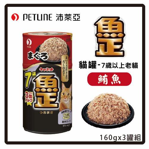 【日本直送】沛萊亞魚正 貓罐68號-7歲以上老貓-鮪魚160g*3罐組 -126元【不可拆組】>可超取 (C002I37)